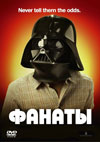 ФАНАТЫ   (Сэм Хантингтон)   ~   Fanboys