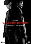 Я АЛЕКС КРОСС   ~   Alex Cross