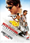 МИССИЯ НЕВЫПОЛНИМА: ПЛЕМЯ ИЗГОЕВ    ~   Impossible - Rogue Nation
