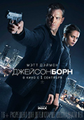 ДЖЕЙСОН БОРН    ~   Jason Bourne