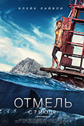 ОТМЕЛЬ    ~   The Shallows