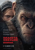 ПЛАНЕТА ОБЕЗЬЯН: ВОЙНА    ~   War for the Planet of the Apes