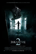 ЗАКЛЯТИЕ 2 (2016)    ~   The Conjuring. Dilogy