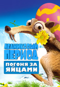 ЛЕДНИКОВЫЙ ПЕРИОД: ПОГОНЯ ЗА ЯЙЦАМИ    ~   Ice Age: The Great Egg-Scapade