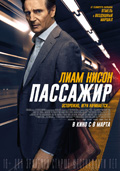 ПАССАЖИР    ~   The Commuter