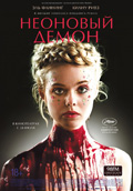 НЕОНОВЫЙ ДЕМОН    ~   The Neon Demon