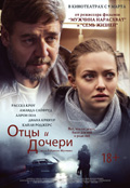 ОТЦЫ И ДОЧЕРИ    ~   Fathers and Daughters