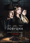 ЛОВУШКА    ~   A Kind of Murder