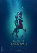 ФОРМА ВОДЫ    ~   The Shape of Water