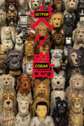 ОСТРОВ СОБАК    ~   Isle of Dogs