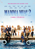 MAMMA MIA! 2 (ДИСК 2 и ДИСК 3)    ~   Mamma Mia! Here We Go Again