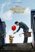 КРИСТОФЕР РОБИН    ~   Christopher Robin