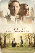ПРОЩАЙ, КРИСТОФЕР РОБИН    ~   Goodbye Christopher Robin