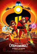 СУПЕРСЕМЕЙКА 2    ~   Incredibles 2